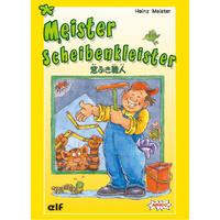 カードゲーム「窓ふき職人」  アミーゴ / ドイツ