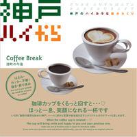 神戸ハイから 港町の午後 Coffee Break