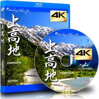 ドローン×4Kカメラ映像【Healing Blue Air ヒーリングブルー・エア】 上高地 KAMIKOCHI〈動画約45分, approx45min.〉