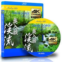4Kカメラ映像【HealingBlueヒーリングブルー】奥入瀬渓流 新緑  OIRASE GORGE OF FRESH GREEN〈60fsp 動画約52分, approx52min.〉