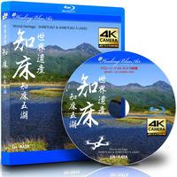 ドローン × 4Kカメラ動画・映像【Healing Blue Airヒーリングブルー・エア】世界遺産 知床 知床五湖〈動画約35分, approx35min.〉感動のドローン × 4Kカメラ