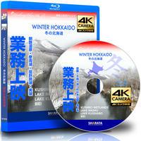業務上映用 ドローン4Kカメラ映像【Healing Blue BヒーリングブルーB】冬の北海道〈動画約87分 approx87min.〉感動の4Kカメラ映像
