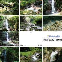 ポストカード(10種) Healing Blue ヒーリングブルー 秋川渓谷・檜原村 - 夏 -