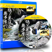 4Kカメラ映像【HealingBlueヒーリングブルー】鳩ノ巣渓谷・奥多摩川  HATONOSU CANYON AND OKU-TAMA RIVER
