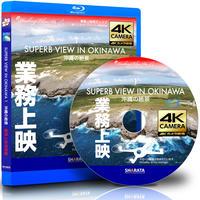 業務上映用ドローン × 4Kカメラ動画・映像【Healing Blue Air Bヒーリングブルー・エアB】沖縄の絶景 1〈動画約90分, approx90min.〉感動のドローン × 4Kカメラ