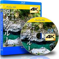 4Kカメラ映像【HealingBlueヒーリングブルー】阿寺渓谷 阿寺ブルー  ATERA BLUE - ATERA CANYON