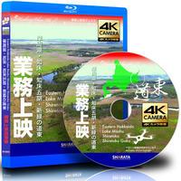 業務上映用ドローン × 4Kカメラ動画・映像【Healing Blue Air Bヒーリングブルー・エアB】摩周湖・知床・知床五胡・新緑の道東  Eastern Hokkaido〈 動画約77分〉