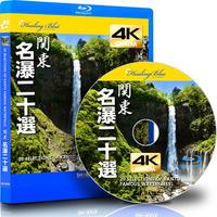 4Kカメラ映像【HealingBlueヒーリングブルー】関東名爆二十選〈