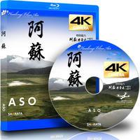 ドローン×4Kカメラ動画・映像【Healing Blue Air ヒーリングブルー・エア】阿蘇 ASO〈動画約45分, approx45min.〉感動の4Kカメラ映像