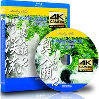 4Kカメラ映像【HealingBlueヒーリングブルー】奥入瀬渓流 新緑 2  OIRASE GORGE OF FRESH GREEN 2〈動画約45分, approx45min.〉
