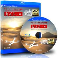 ドローン × 4Kカメラ動画・映像【Healing Blue Airヒーリングブルー・エア】富士五湖 富士山-秋〈動画約41分, approx41min.〉感動のドローン × 4Kカメラ