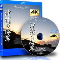 4Kカメラ映像【HealingBlueヒーリングブルー】沖縄の海岸 Okinawa Coast View