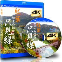 ドローン × 4Kカメラ動画・映像【Healing Blue Airヒーリングブルー・エア】紅葉の只見線 絶景の秘境鉄道〈動画約45分, approx45min.〉感動のドローン × 4Kカメラ