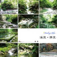 ポストカード(10種) Healing Blue ヒーリングブルー  渓流•清流 - 1