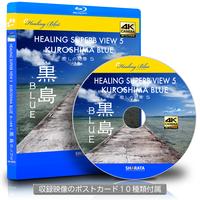 4Kカメラ映像  【Healing Blue ヒーリングブルー】  癒しの絶景 5 黒島ブルー〈動画約60分〉ポストカード10種付属