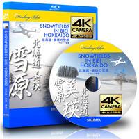 ドローン 4Kカメラ動画・映像【Healing Blueヒーリングブルー】北海道・美瑛 雪原 SNOWFIELDS IN BIEI HOKKAIDO〈動画約36分, approx36min.〉