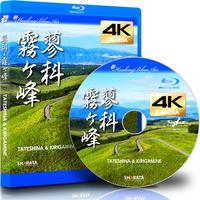 ドローン×4Kカメラ動画・映像【Healing Blue Air ヒーリングブルー・エア】蓼科・霧ヶ峰 TATESHINA & KIRIGAMINE〈動画約40分, approx40min.〉