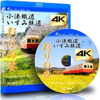 ドローン × 4Kカメラ動画・映像【Healing Blue Airヒーリングブルー・エア】小湊鐵道・いすみ鉄道 彩りの春〈動画約45分, approx45min.〉感動のドローン × 4Kカメラ