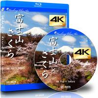 ドローン × 4Kカメラ動画・映像【Healing Blue Airヒーリングブルー・エア】富士山×さくら感動のドローン × 4Kカメラ映像