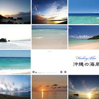ポストカード(10種) Healing Blue ヒーリングブルー   沖縄の海岸 - 1 -