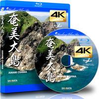 ドローン×4Kカメラ動画・映像【Healing Blue Air ヒーリングブルー・エア】奄美大島 AMAMI OSHIMA〈動画約42分, approx42min.〉