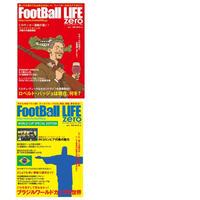 フットボールライフ・ゼロ W2セット(税込・送料無料)