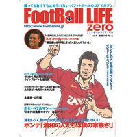フットボールライフ・ゼロ vol.4 (税込・送料無料)