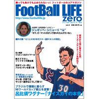 フットボールライフ・ゼロ vol.2 (税込・送料無料)