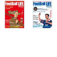 フットボールライフ・ゼロ W1セット(税込・送料無料)