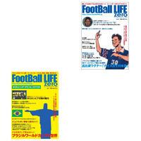 フットボールライフ・ゼロ W3セット(税込・送料無料)