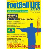 フットボールライフ・ゼロ vol.3 (税込・送料無料)
