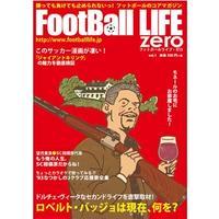 フットボールライフ・ゼロ vol.1 (税込・送料無料)