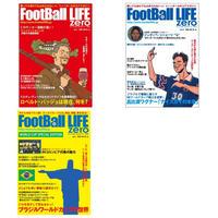 フットボールライフ・ゼロ  T1セット(税込・送料無料)