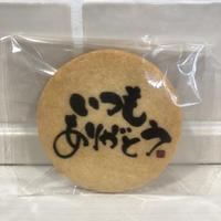 いつもありがとうクッキー