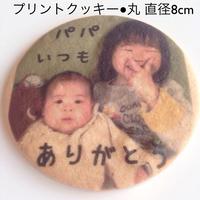 オリジナルプリントクッキー●丸 直径8cm