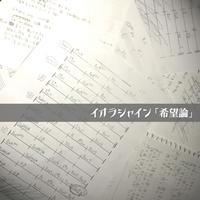 イオラシャイン【希望論】produced by 五味誠