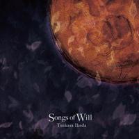 イケダツカサ【Songs of Will】produced by 五味誠