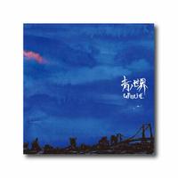 GAUCHE【青ノ世界】CD