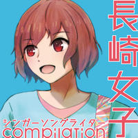 長崎女子シンガーソングライターcompilation