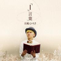 岩船ひろき【「I」言葉  】CD