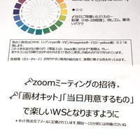 6/6  zoom開催「基本のキ・色のレッスン」