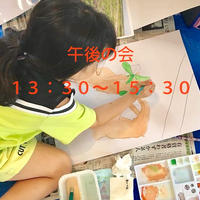 8/10 zoom開催 夏の宿題絵の会 【午後13:30~15:30】
