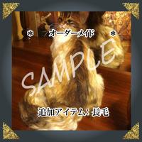 ご注文羊毛猫人形 追加:長毛代