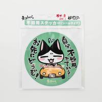 車用ステッカー 一枚入り / ぱりこ.