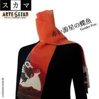 No.56 SCA★SCAMAスカマ【赤い游星の蝶魚】オリジナルプリント &ハンドメイド少数販売品