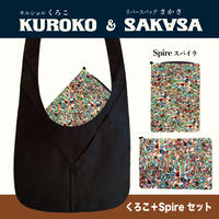 ★KUROKO & SAKASA セットNo. A-3【Spira】ショルダーストラップは別売です🙇♀️