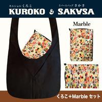 ★KUROKO & SAKASA セットNo. B-5【Marble】ショルダーストラップは別売です🙇♀️