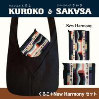 ★KUROKO & SAKASA セットNo. B-6【New Harmony】ショルダーストラップは別売です🙇♀️