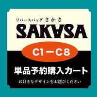 予約購入★リバースバッグ [SAKASAさかさ] C1-C8より1点お選び下さい。