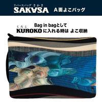 ★単品 SAKASA (さかさ)進化形 No. C-5【碧い痕跡】(KUROKOのインナーバッグ)